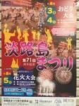 島祭りポスター.jpeg